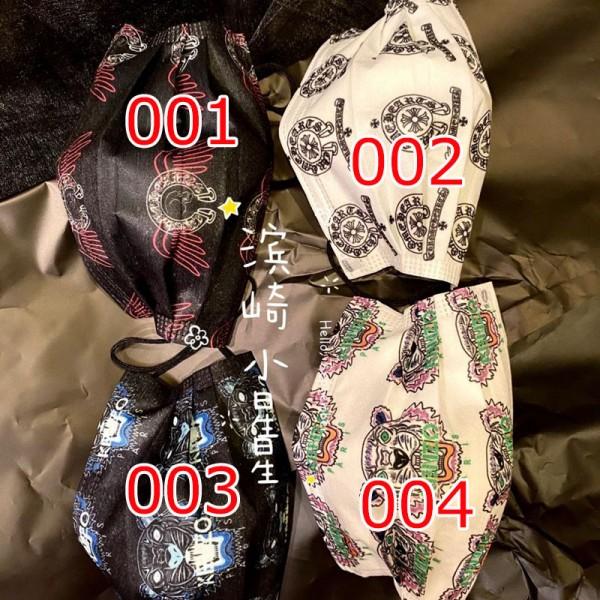 kenzo/ケンゾー高級ハイブランド クロムハーツマスクパロディ人気Chrome Hearts/クロムハーツ 使い捨て レディース 秋冬向けマスク防寒 呼吸もしやすい ガードマスク コロナ対策 花粉症 送料無料 マスク通販 大人用