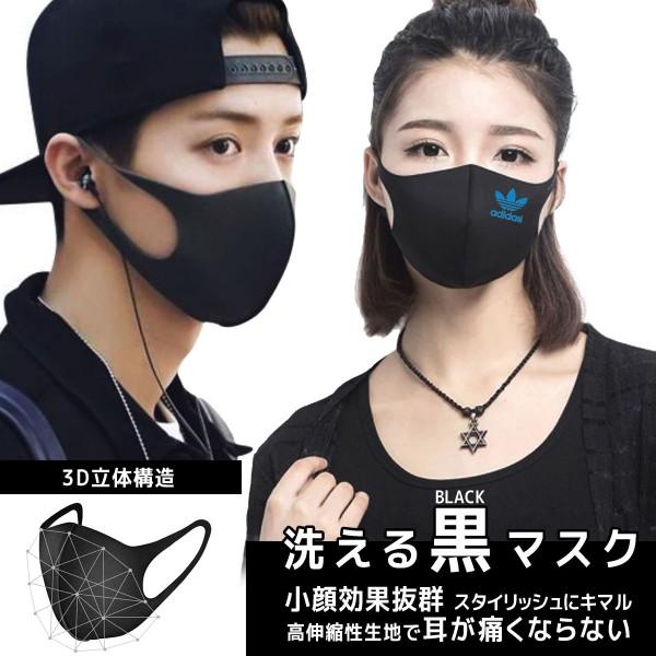 スポーツ風adidasマスク子供/大人用 メンズ レディースパロディーブランドマスク柔らかい薄型夏用布マスクアディダスマスク通販 飛沫感染予防 UV対策 3Dマスク呼吸もしやすい ガードマスク 洗えるマスク