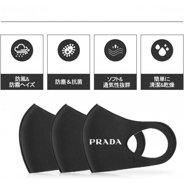 PRADAプラダ ハイブランドマスク 布製 大人 おしゃれマスクコロナウイルス 布マスク やわらかい ブランド高級