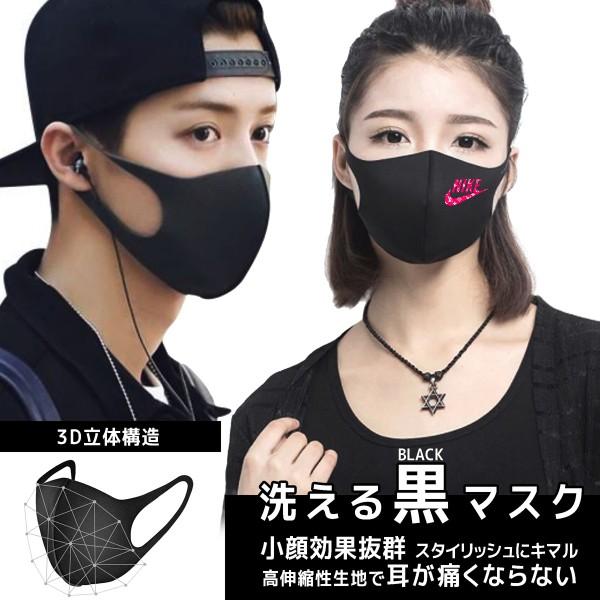 2021ブランド風ナイキ布マスク洗える3D立体マスク黒コットン小顔フィットマスク男女兼用シンプルマスクNike花粉症 ウイルス対策 通勤 通学マスク