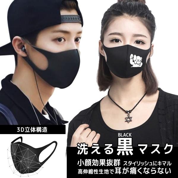 カウズ3D立体マスクコピーブランド日焼け防止ウイルス対策 花粉症予防マスクかわいい洗えるコットンフィット 布マスクブラック小顔フェイスマスク