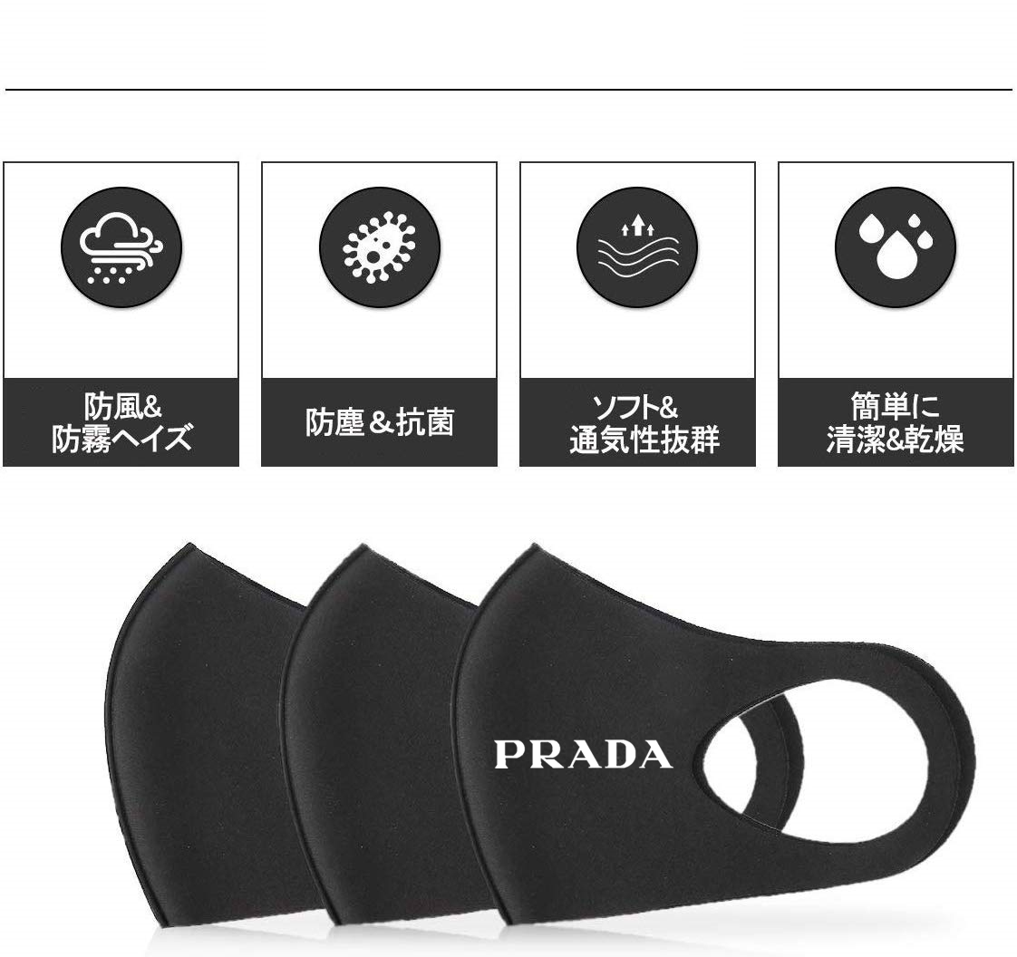 PRADAプラダ UVカットマスク