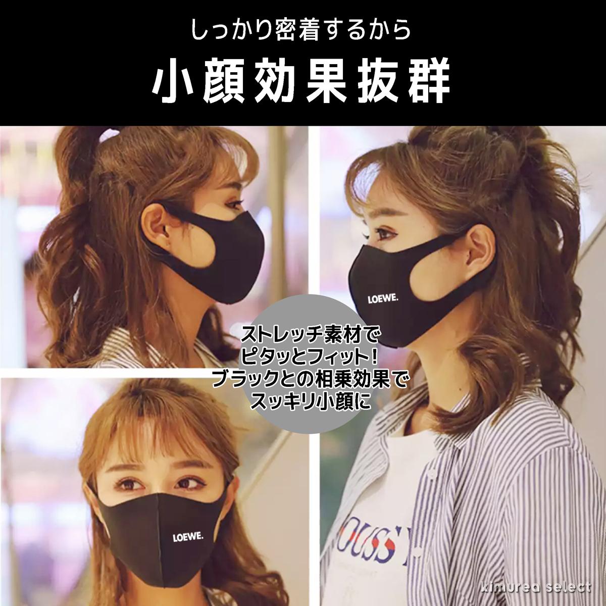 レディース ストリート マスク 黒 洗える 立体マスク 在庫あり
